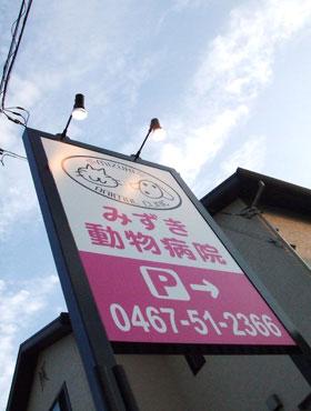 みずき動物病院様(茅ヶ崎)