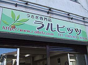 うさぎ専門店 ラルビッツ様(横浜 港南台)